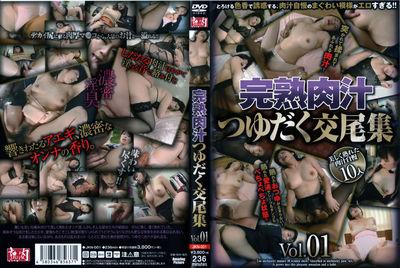 完熟肉汁つゆだく交尾集 Vol.01