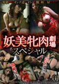 妖美牝肉劇場スペシャル Vol.01