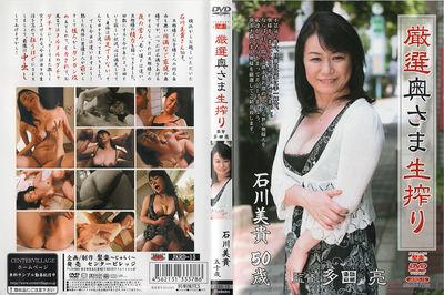 厳選奥さま生搾り 石川美貴50歳