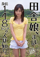 before田舎娘、まほ 身長148センチ。人見知りafter