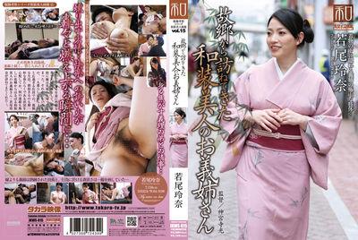 服飾考察シリーズ和装美人画報vol.15 故郷から訪ねてきた、和装美人のお義姉さん 若尾玲奈