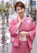 服飾考察シリーズ和装美人画報vol.16 故郷から訪ねてきた、和装美人のお義母さん 伊織涼子(42歳)