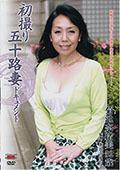 初撮り五十路妻ドキュメント 菊池奈緒美52歳