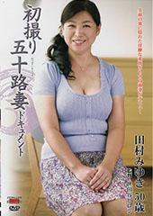 初撮り五十路妻ドキュメント 田村みゆき50歳