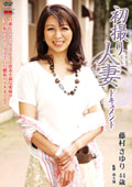 初撮り人妻ドキュメント 藤村さゆり44歳