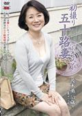 初撮り五十路妻ドキュメント 波木薫53歳