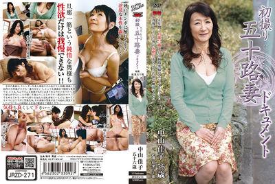 初撮り五十路妻ドキュメント 中山佳子56歳