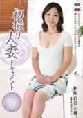 初撮り人妻ドキュメント 松嶋百合45歳