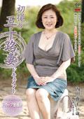 初撮り五十路妻ドキュメント 内田典子58歳