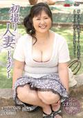 初撮り人妻ドキュメント 丸山晴子35歳