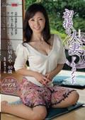 初撮り人妻ドキュメント 小田切あや40歳