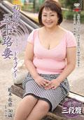 初撮り五十路妻ドキュメント 松木花恵50歳