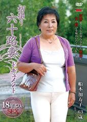 before初撮り六十路妻ドキュメント 船木加寿子 63歳after