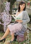 初撮り人妻ドキュメント 進藤由紀乃 45歳
