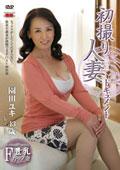 初撮り人妻ドキュメント 園田ユキ 43歳