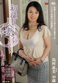 初撮り人妻ドキュメント 島村希美 40歳