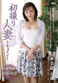 初撮り人妻ドキュメント 山本美緒 42歳