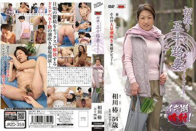 初撮り五十路妻ドキュメント 相川椿 54歳