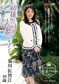初撮り人妻ドキュメント 菊川佐智江 48歳