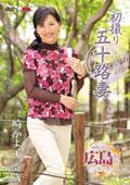 初撮り五十路妻ドキュメント 三崎かよ子 51歳