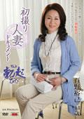 初撮り人妻ドキュメント 石野裕己 44歳