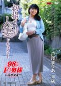 初撮り人妻ドキュメント 芦澤まりあ 40歳