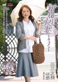 初撮り人妻ドキュメント 石川友美 45歳
