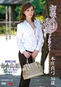 初撮り人妻ドキュメント 本庄真弓 34歳