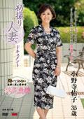 初撮り人妻ドキュメント 小野寺佑子 35歳