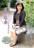 初撮り五十路妻ドキュメント 村松響子 52歳