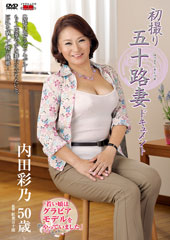 before初撮り五十路妻ドキュメント 内田彩乃 50歳after