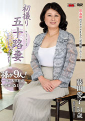 before初撮り五十路妻ドキュメント 藤田愛子 51歳after
