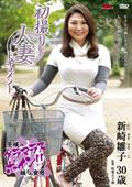 初撮り人妻ドキュメント 新崎雛子 30歳