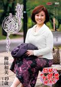 初撮り人妻ドキュメント 柳田和美 49歳