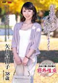 初撮り人妻ドキュメント 矢田真由子 38歳