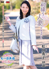 before初撮り人妻ドキュメント 松川薫子 48歳after