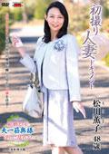 初撮り人妻ドキュメント 松川薫子 48歳