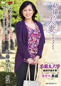 初撮り人妻ドキュメント 遠藤ゆかり 43歳