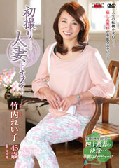 before初撮り人妻ドキュメント 竹内れい子 43歳after