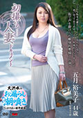 初撮り人妻ドキュメント 五月裕美子 44歳