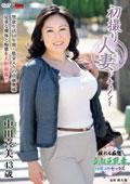 初撮り人妻ドキュメント 中田喜美 43歳