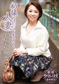 初撮り人妻ドキュメント 千崎栄枝 46歳