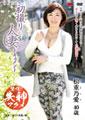 初撮り人妻ドキュメント 松重乃愛 40歳