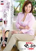 初撮り人妻ドキュメント 真矢恵子 41歳