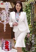 初撮り人妻ドキュメント 遠野麗子 48歳