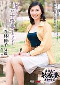初撮り五十路妻ドキュメント 寺林伸子 51歳