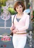 初撮り五十路妻ドキュメント 瀧上淑子 51歳