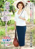 初撮り人妻ドキュメント 丸山祥子 37歳