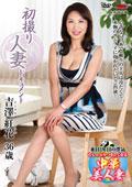 初撮り人妻ドキュメント 吉澤紅花 36歳