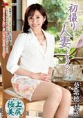 初撮り人妻ドキュメント 葵紫穂 42歳